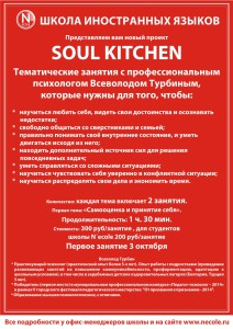 Soul Kitchen, подростки